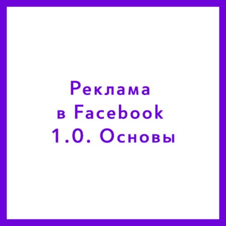 Курс «Реклама в Facebook 1.0. Основы»